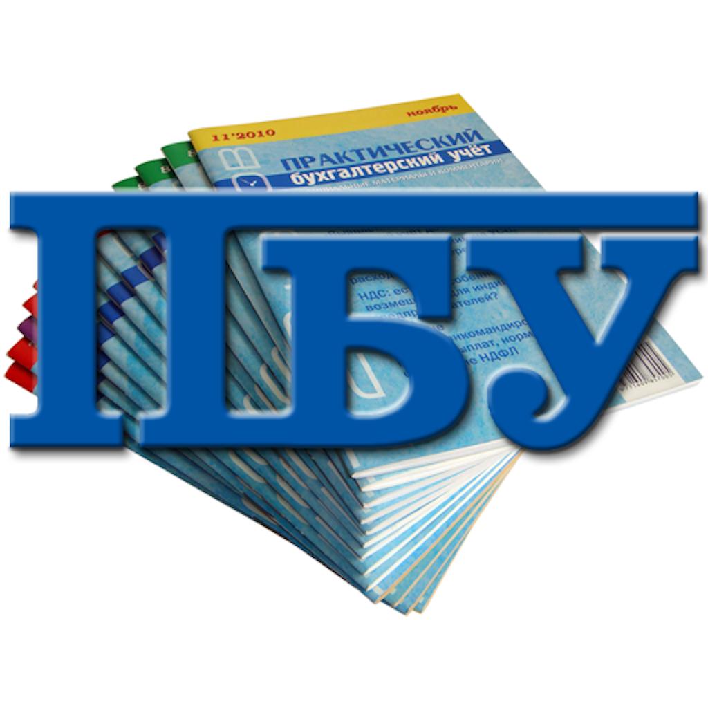 ПБУ по учету «прибыльных» расходов